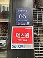 SECOM Nonhyeon-ro 159 gil sign.jpg