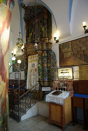 Gilgul - The Ark in the Ari (Isaac Luria) Ashkenazi Synagogue in Safed. Luria fully expounded the Kabbalistic doctrine of gilgul