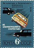 Safety of Road Traffic. 1979 USSR Postage stamp.jpg