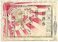 Sake gift certificate samurai woodblock print reverse side.jpg
