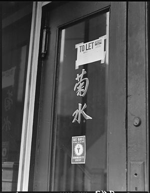 Community Chest (organization) - Small Community Chest sticker, on door of a vacated restaurant, San Francisco, California, 1942