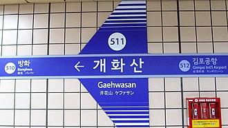 Gaehwasan station - Image: Seoul metro 511 Gaehwasan station sign 20180914 170816