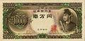 Series C 10K Yen Bank of Japan note - front.jpg