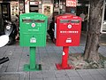 Shilin Tianmu Post Office mailboxes 20080724.jpg