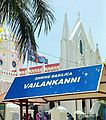 Shrine basilica vailankanni.jpg