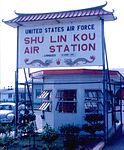 Shu Lin Kou - Entrance 3450545405 df414cd7dd o.jpg