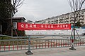 Slogans about 2019-nCoV in Xiaogang, Ningbo, 2020-02-04 07.jpg