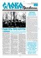 Slovo-05-2006.pdf