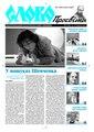 Slovo-11-2012.pdf