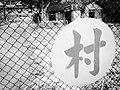 Snapshot, Jungli, Taoyuan, Taiwan, 馬祖新村, 中壢馬祖新村, 隨拍, 中壢, 桃園, 台灣 (14915636199).jpg