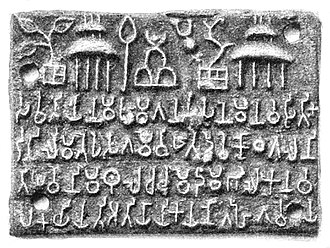 Brahmi script - The Sohgaura copper plate inscription in the Brahmi script, 3rd century BCE.