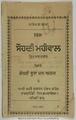 Sohni Mahiwal - Qadir Yar.pdf