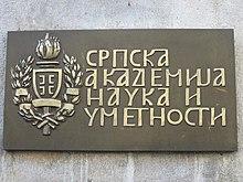 Srpska akademija nauke i umetnosti 01 (8116577383).jpg