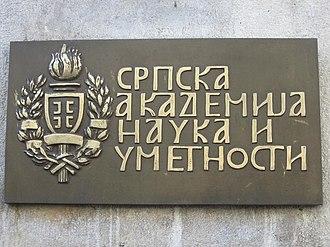 Serbian Academy of Sciences and Arts - Image: Srpska akademija nauke i umetnosti 01 (8116577383)