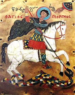 St George, Georgia (15th c).jpg