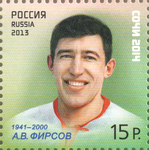 Stamp-Russia 2013-sport-legends-04.png
