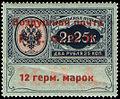 Stamp Soviet Union 1922 c1a1.jpg
