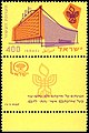Stamp of Israel - Tenth Anniversary Exhibition.jpg