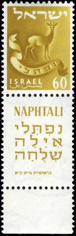 Stamp of Israel - Tribes - 60mil