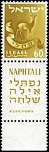 Stamp of Israel - Tribes - 60mil