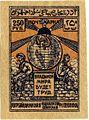 Stamps of Azerbaijan SSR, 1922-23.jpg
