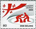 Stamps of Georgia, 2005-05.jpg