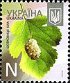 Stamps of Ukraine, 2013-01.JPG