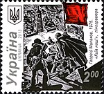 Stamps of Ukraine, 2013-55.jpg