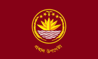 Chief Adviser - Image: Standard of the Chief Adviser of Bangladesh