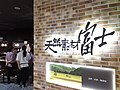 TW 台灣 Taiwan TPE 台北市 Taipei City 中正區 Zhongzheng District 台北火車站 Taipei Main Station mall shop August 2019 SSG 05.jpg