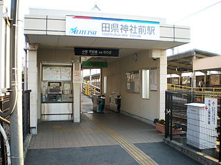 Tagata Jinja-mae Station Railway station in Komaki, Aichi Prefecture, Japan