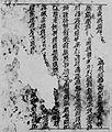 Tangut Mencius B.jpg