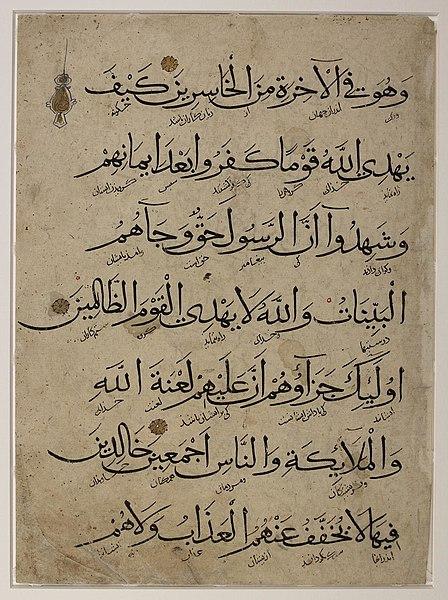 Study Islamic Calligraphy Stars In Symmetry