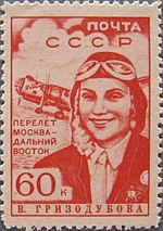 The Soviet Union 1939 CPA 662 stamp (Valentina Grizodubova).jpg