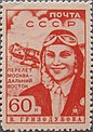 The Soviet Union 1939 CPA 662 stamp (Valentina Grizodubova).jpg