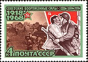 The Soviet Union 1968 CPA 3609 stamp ('Red Army as Liberator' Poster (Victor Koretsky, 1939) and Tanks in Western Ukraine).jpg