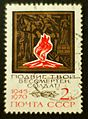 The Soviet Union 1970 CPA 3891 stamp (The Eternal Flame on the Tomb of the Unknown Soldier, Moscow Kremlin Wall) cancelled.jpg