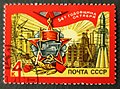 The Soviet Union 1971 CPA 4061 stamp (Order of the October Revolution and Building Construction) cancelled.jpg