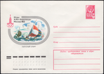 The Soviet Union 1977 Illustrated stamped envelope Lapkin 77-714(12499)face(Sailing).png