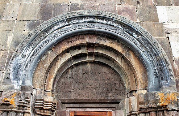 The Surp Grigor Church portal's lintel, Kecharis monastery.jpg
