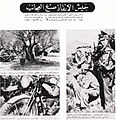 The army of liberation works wonders al mussawar 19480403.jpg