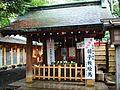 The washstand of the Atago shrine - panoramio.jpg