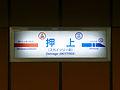 Toei-Keisei-Oshiage-sta-signboard.JPG