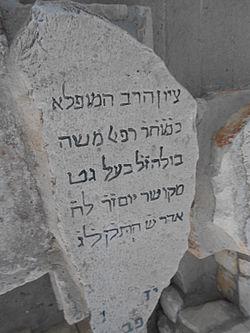 Tombstone of R. Rephael Moshe Bulla.JPG