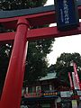 Torii of Kumamotojo Inari Shrine.jpg