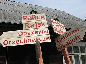Tourist signs in pudlaśka language1.Jpg