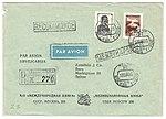 USSR 1956-08-18 R-airmail cover.jpg