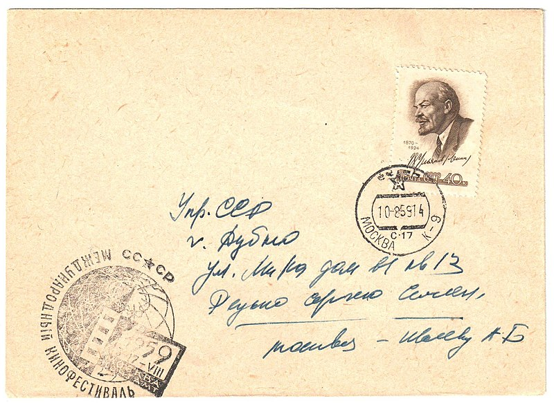 File:USSR 1959-08-10 cover Moscow.jpg
