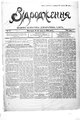Vidrodzhennia 1918 043.pdf