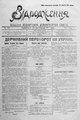 Vidrodzhennia 1918 187.pdf